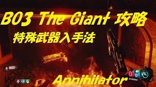 getlinkyoutube.com-BO3-ゾンビ-TheGiant(ジャイアント)攻略-特殊武器入手方法!