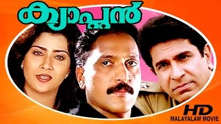 getlinkyoutube.com-Malayalam Super Hit Full Movie | Captain | Captain Raju & Vani Viswanath