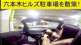 getlinkyoutube.com-【S660】六本木ヒルズ駐車場を散策!高級車がいっぱいΣ(・□・;)