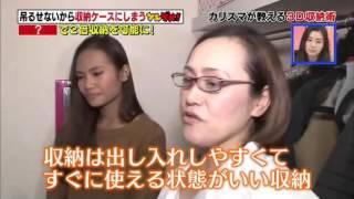 getlinkyoutube.com-ソレダメ! ~片づけ&収納新常識スペシャル~2部 20151118 (Part A)