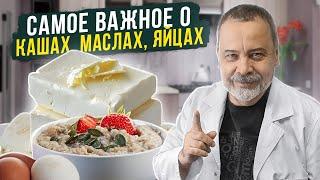 getlinkyoutube.com-Диетолог Ковальков о маслах, яйцах, воде, кашах