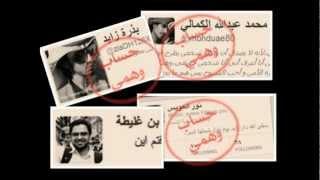 getlinkyoutube.com-فضائح الحسابات الوهمية للاخوان المسلمون 2