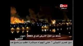 getlinkyoutube.com-صوت القاهرة - أحمد المسلمانى وليلة سقط بغداد .. القنبلة الزرقاء السلاح السري لأمريكا فى غزو العراق
