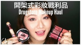 getlinkyoutube.com-♡ 戰利品 ♡ 寶雅+大創 ♡ Drugstore Makeup Haul【Chiao】