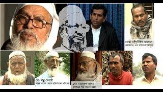 getlinkyoutube.com-আব্দুল কাদের মোল্লা কি আসলেই যুদ্ধাপরাধী ছিলেন? শুনুন তাঁর সাক্ষী ও গ্রামবাসীদের মুখে