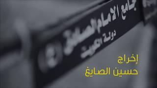 بين أهلنا - محمد الخياط