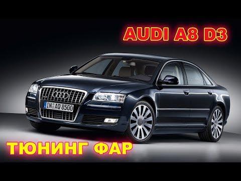 Тюнинг фар Audi A8 D3 установка Hella 3R, чернение фар