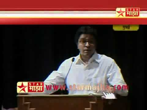 Raj Thackeray Speech on 1 December -sp5Kq7X2gDo