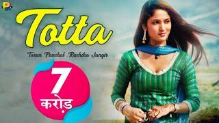 New Haryanvi Song - Totta - Official Video | हरियाणवी Songs 2018 | New Haryanvi DJ Songs