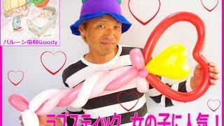 getlinkyoutube.com-LOVE BALLOON   ラブバルーン  女の子に人気! 【かねさんのバルーンアート】