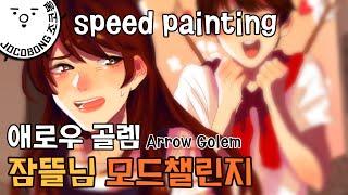 getlinkyoutube.com-[조코봉] 잠뜰님 모드챌린지: 애로우 골렘(트리플 발사기)  | speedpaint minecraft 'Arrow Golem' mods challenge