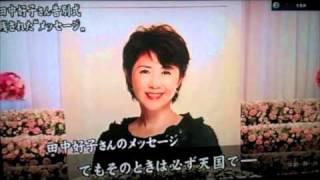 getlinkyoutube.com-田中好子さん スーちゃん 最期に覚悟のメッセージ