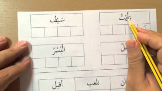 مراجعة الحروف الهجائية الحرف الساكن لغتي الصف الأول