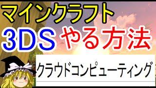 getlinkyoutube.com-マインクラフト3DS版ダウンロード不要で遊ぶ方法!?【3DSでもマインクラフトはできる!】徹底解説