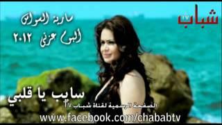 getlinkyoutube.com-سارية السواس - سايب يا قلبي 2012