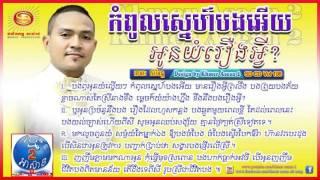 getlinkyoutube.com-Beat Khmer Kraoke កំពូលស្នេហ៍អើយអូនយំរឿងអ្វី- Kompul Sne Bong Ery Oun Yom Rerng Avey