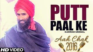 getlinkyoutube.com-Kanwar Grewal - Putt Paal Ke | Full Video | Aah Chak 2016