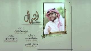 getlinkyoutube.com-شيلة مناعير الشمال/سلمان الفليّح