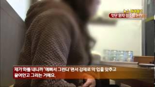 getlinkyoutube.com-[뉴스 따라잡기] 마취 덜 깬 상황에서 성추행?
