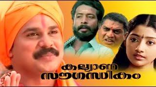 getlinkyoutube.com-Malayalam Full Movie New Release | Malayalam Romantic Drama Movie | Malayalam Movies HD 2016 Upload