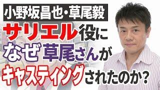 getlinkyoutube.com-なぜ草尾さんが、サリエル役にキャスティングされたのか? 小野坂昌也・草尾毅 【声優スイッチ】