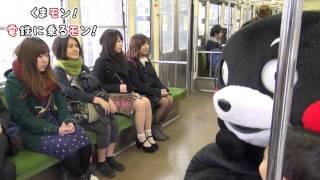 getlinkyoutube.com-「くまモン!電鉄に乗るモン!」