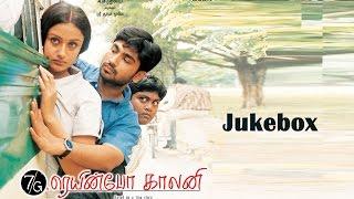 getlinkyoutube.com-7G Rainbow Colony Tamil Movie Audio Jukebox (Full Songs)