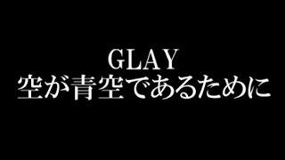getlinkyoutube.com-GLAY/空が青空であるために アニメ『ダイヤのA -SECOND SEASON -』オープニングテーマ