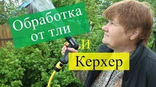 Средство от тли и Бочковой насос Керхер/Karcher
