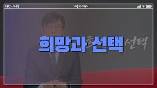 [247회]희망과 선택   위클리키워드 다시보기