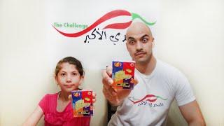 getlinkyoutube.com-تحدي اكل الحلاوة المعفنة (الخايسة) - ضد اختي Bean Boozled Challenge |التحدي الأكبر|