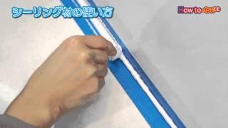 シーリング材の使い方【コメリHowtoなび】