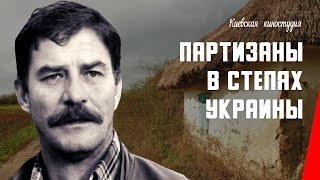 getlinkyoutube.com-Партизаны в степях Украины (1942) фильм смотреть онлайн