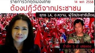 getlinkyoutube.com-ต้องปฏิวัติจากประชาชน รายการวิกฤตเมืองไทย 14พค2558 อ.หวาน ยุทธLA ผู้รักประชาธิปไตย
