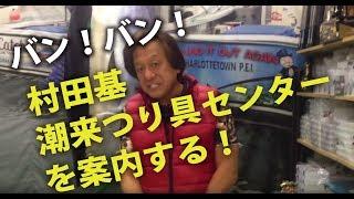 getlinkyoutube.com-村田基が潮来釣り具センターを案内する!