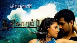 getlinkyoutube.com-new tamil full movie | Athikaram 92 | tamil new movies 2015 full movie