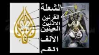 getlinkyoutube.com-حقيقة الجزيرة الماسونية .. الجزيرة قناه فتنة الأمة العربية