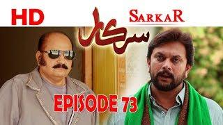 Sarkar EP 73   Sindh TV Soap Serial   18 7 2018   HD1080p   SindhTVHD Drama