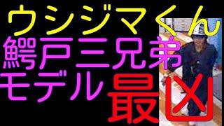 getlinkyoutube.com-関東連合も恐れる神原三兄弟 パート1