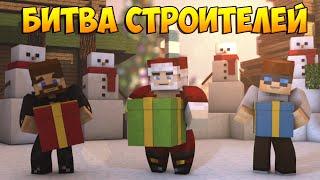 getlinkyoutube.com-Minecraft Битва строителей #30 - САНТА КЛАУС, ТРАМПЛИН И БОНУС