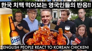 getlinkyoutube.com-'치맥'을 처음 먹어본 영국인들의 반응!!  //  English people try Korean Chicken and Beer!!