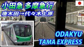 getlinkyoutube.com-TAMA EXP 多摩急行・唐木田→代々木上原 (小田急区間・全区間)