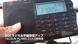 getlinkyoutube.com-BCLラジオ 短波ラジオ TECSUN PL-660  裏ワザ? くだらない? 感度アップで違法CBを受信してみた