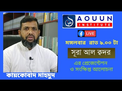 Presentation Tafsir of surah Al Kadar III kaikobad Mahmud