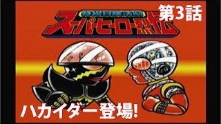 getlinkyoutube.com-【人造人間キカイダー烈伝】 第3話 『ハカイダー登場!』