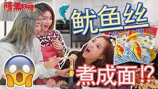 【暗黑料理】 鱿鱼丝能当面煮!?