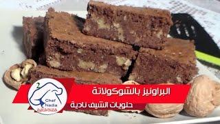 getlinkyoutube.com-البراونيز بالشوكولاتة والجوز الشيف نادية