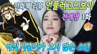 getlinkyoutube.com-만화읽어주는여자_10. 언플러그드보이-천계영(1화)