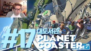 getlinkyoutube.com-플래닛 코스터] 대도서관 게임 실황 17화 - 진정한 롤코타의 후속작! (Planet Coaster)