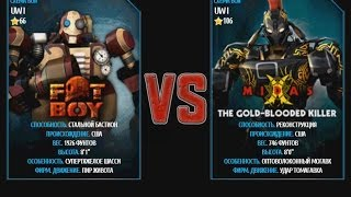 Real Steel WRB FAt boy VS Midas